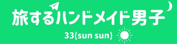 旅するハンドメイド男子33(sun sun)